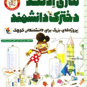 ماری ادلند، دخترک دانشمند - کتاب کار
