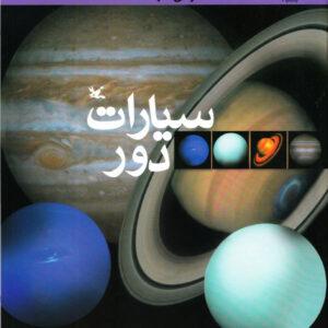 سیارات دور