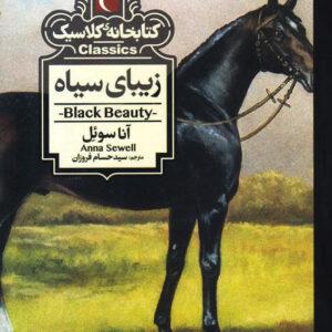 زیبای سیاه