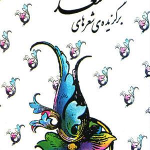 برگزیده ی شعرهای سعدی