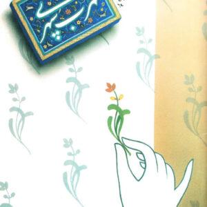 برگزیده ی شعرهای سهراب سپهری