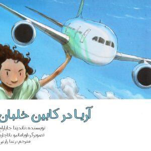 آریا در کابین خلبان