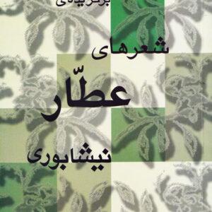 برگزیده ی شعرهای عطار نیشابوری