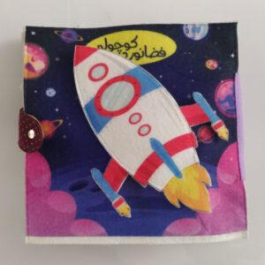 کتاب پارچه ای فضانورد کوچولو