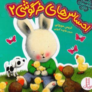 احساس های خرگوشی ۲