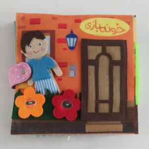 کتاب پارچه ای خونه بازی پسرانه